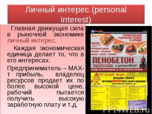 Личный интерес (personal interest) Главная движущая сила в рыночной экономике ли