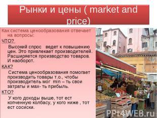 Рынки и цены ( market and price) Как система ценообразования отвечает на вопросы