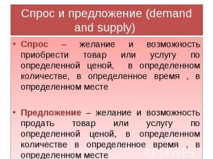 Спрос и предложение (demand and supply) Спрос – желание и возможность приобрести