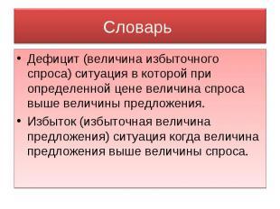 Словарь Дефицит (величина избыточного спроса) ситуация в которой при определенно