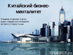 Китайский бизнес-менталитетВладимир Андреевич Корсун, доцент кафедры востоковеде