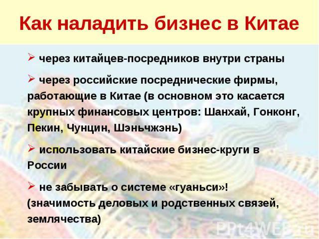 Как наладить бизнес в Китае через китайцев-посредников внутри страны через российские посреднические фирмы, работающие в Китае (в основном это касается крупных финансовых центров: Шанхай, Гонконг, Пекин, Чунцин, Шэньчжэнь) использовать китайские биз…