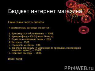 Бюджет интернет магазина Ежемесячные затраты бюджета: К ежемесячным затратам отн