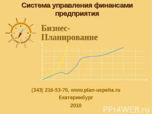 Система управления финансами предприятия Бизнес-Планирование(343) 216-53-70, www