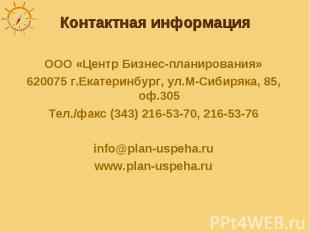 Контактная информация ООО «Центр Бизнес-планирования»620075 г.Екатеринбург, ул.М