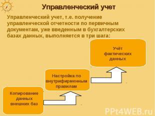 Управленческий учет Управленческий учет, т.е. получение управленческой отчетност