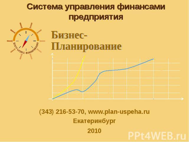 Система управления финансами предприятия Бизнес-Планирование(343) 216-53-70, www.plan-uspeha.ruЕкатеринбург2010