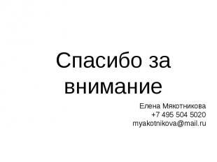 Спасибо за внимание Елена Мякотникова+7 495 504 5020myakotnikova@mail.ru