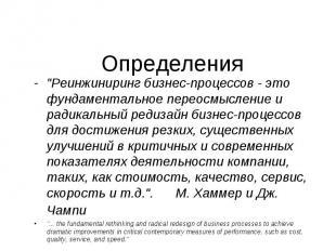"""Определения """"Реинжиниринг бизнес-процессов - это фундаментальное переосмысление"""