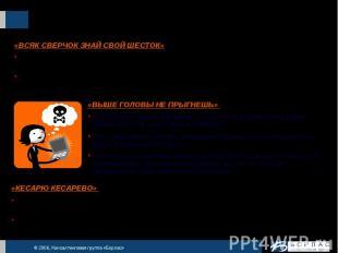 ТИПИЧНЫЕ ОШИБКИ И ПРОБЛЕМЫ БЮДЖЕТИРОВАНИЯ (для системы управления персоналом) «В