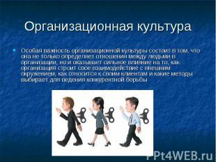 Организационная культура Особая важность организационной культуры состоит в том,