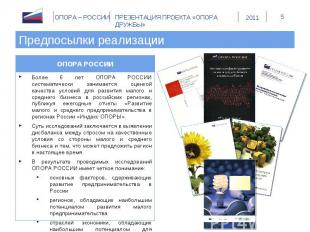 Предпосылки реализации ОПОРА РОССИИБолее 6 лет ОПОРА РОССИИ систематически заним