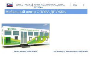 Мобильный центр ОПОРА ДРУЖБЫ Внешний вид центра ОПОРА ДРУЖБЫЗона оказания услуг