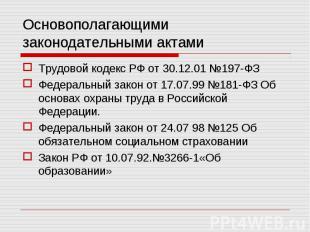 Основополагающими законодательными актами Трудовой кодекс РФ от 30.12.01 №197-ФЗ