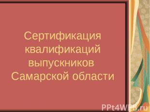 Сертификация квалификаций выпускников Самарской области