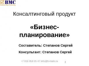 Консалтинговый продукт «Бизнес-планирование»Составитель: Степанов СергейКонсульт