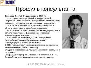 Профиль консультанта Степанов Сергей Владимирович, 1978 г.р.В 2000 г. закончил С