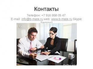 Контакты Телефон: +7 916 958 05 47 E-mail: info@b-mate.ru web: www.b-mate.ru Sky