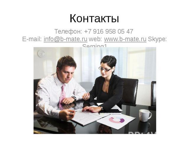 Контакты Телефон: +7 916 958 05 47 E-mail: info@b-mate.ru web: www.b-mate.ru Skype: Serging1