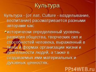 Культура Культура - (от лат. Culture - возделывание, воспитание) рассматривается