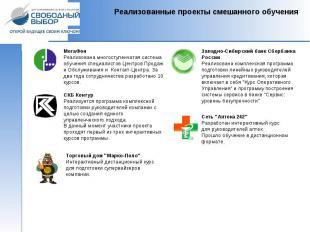 МегаФонРеализована многоступенчатая система обучения специалистов Центров Продаж