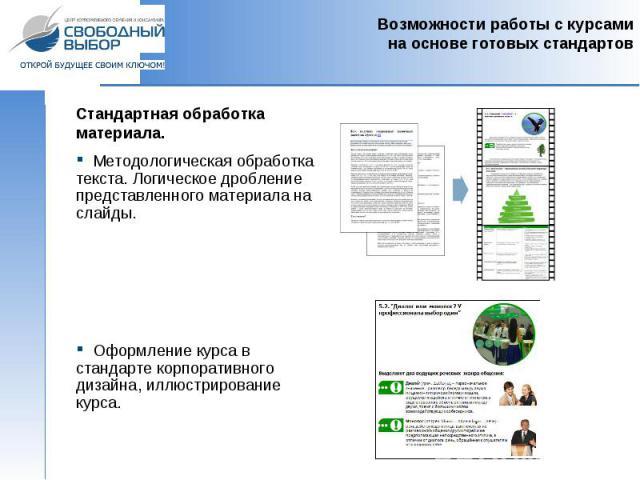 Стандартная обработка материала. Методологическая обработка текста. Логическое дробление представленного материала на слайды. Оформление курса в стандарте корпоративного дизайна, иллюстрирование курса.
