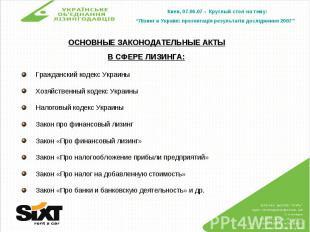 ОСНОВНЫЕ ЗАКОНОДАТЕЛЬНЫЕ АКТЫВ СФЕРЕ ЛИЗИНГА: Гражданский кодекс Украины Хозяйст