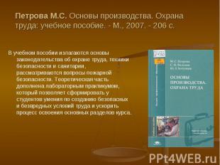 Петрова М.С. Основы производства. Охрана труда: учебное пособие. - М., 2007. - 2