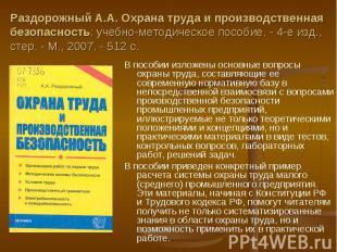 Раздорожный А.А. Охрана труда и производственная безопасность: учебно-методическ