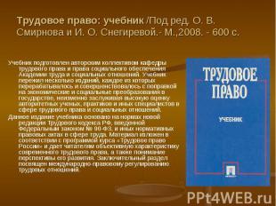 Трудовое право: учебник /Под ред. О. В. Смирнова и И. О. Снегиревой.- М.,2008. -