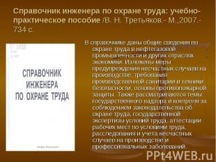 Справочник инженера по охране труда: учебно-практическое пособие /В. Н. Третьяко