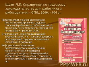 Щуко Л.П. Справочник по трудовому законодательству для работника и работодателя.