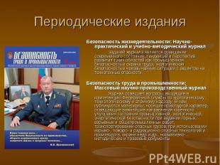 Периодические издания Безопасность жизнедеятельности: Научно-практический и учеб