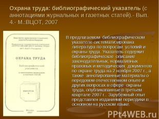 Охрана труда: библиографический указатель (с аннотациями журнальных и газетных с