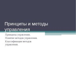 Принципы и методы управления Принципы управления.Понятие методов управления.Клас