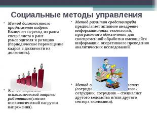 Социальные методы управления Метод должностного продвижения кадров. Включает пер
