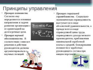 Принципы управления Принцип плановости. Согласно ему определяются основные напра