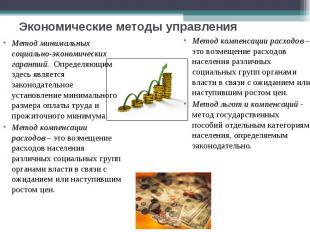 Экономические методы управления Метод минимальных социально-экономических гарант