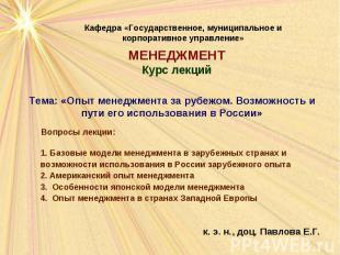 Кафедра «Государственное, муниципальное и корпоративное управление»МЕНЕДЖМЕНТКур