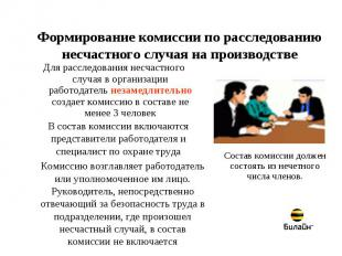 Формирование комиссии по расследованию несчастного случая на производстве Для ра