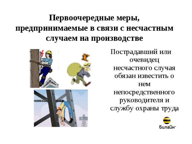 Первоочередные меры, предпринимаемые в связи с несчастным случаем на производстве Пострадавший или очевидец несчастного случая обязан известить о нем непосредственного руководителя и службу охраны труда