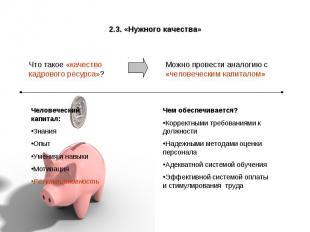 2.3. «Нужного качества» Что такое «качество кадрового ресурса»?Человеческий капи