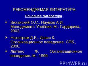РЕКОМЕНДУЕМАЯ ЛИТЕРАТУРА Основная литератураВиханский О.С., Наумов А.И. Менеджме