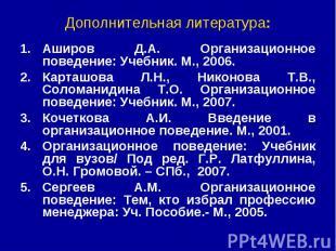 Дополнительная литература: Аширов Д.А. Организационное поведение: Учебник. М., 2