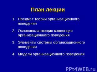 План лекции Предмет теории организационного поведенияОсновополагающие концепции