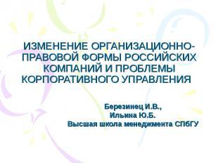 ИЗМЕНЕНИЕ ОРГАНИЗАЦИОННО-ПРАВОВОЙ ФОРМЫ РОССИЙСКИХ КОМПАНИЙ И ПРОБЛЕМЫ КОРПОРАТИ