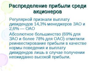Распределение прибыли среди акционеров Регулярной признали выплату дивидендов 14