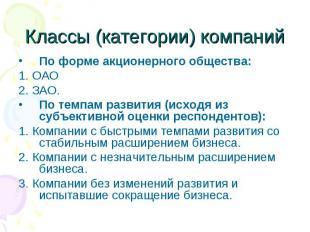 Классы (категории) компаний По форме акционерного общества:1. ОАО2. ЗАО.По темпа