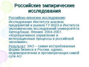 Российские эмпирические исследования Российско-японское исследование:Исследовани