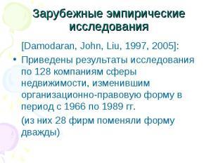 Зарубежные эмпирические исследования [Damodaran, John, Liu, 1997, 2005]:Приведен